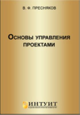 Основы управления проектами: учебное пособие