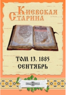 Киевская Старина: журнал. 1885. Том 13, Сентябрь
