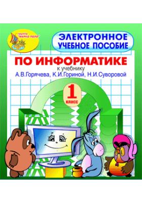 Электронное пособие по информатике для 1 класса к учебнику А.В. Горячева и др.