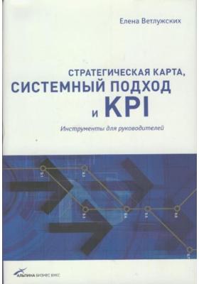 Стратегическая карта, системный подход и KPI : Инструменты для руководителей