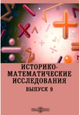 Историко-математические исследования. Выпуск 9