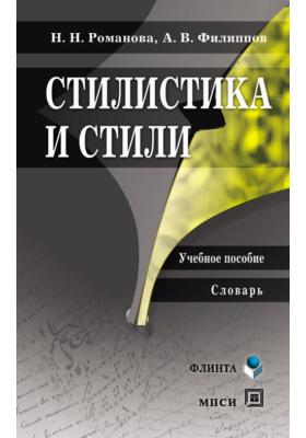 Стилистика и стили: учебное пособие