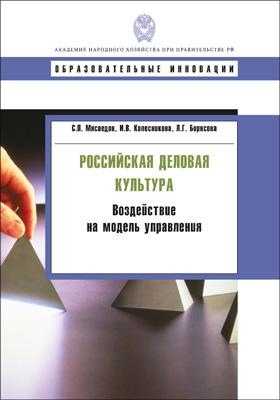 Российская деловая культура: воздействие на модель управления: учебное пособие