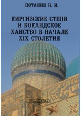 Киргизские степи и Кокандское ханство в начале XIX столетия