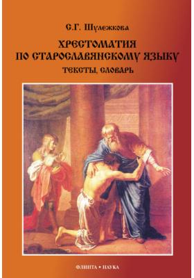 Хрестоматия по старославянскому языку: тексты, словарь
