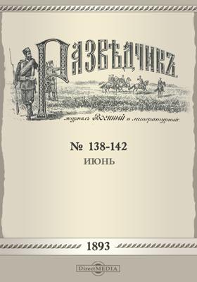 Разведчик: журнал. 1893. №№ 138-142, Июнь