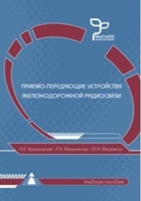 Приемо-передающие устройства железнодорожной радиосвязи: учебное пособие