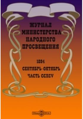Журнал Министерства Народного Просвещения, Ч. 295. 1894, Сентябрь-октябрь
