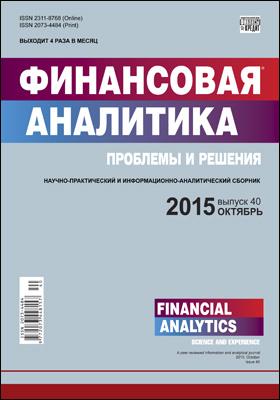 Финансовая аналитика = Financial analytics : проблемы и решения: научно-практический и информационно-аналитический сборник. 2015. № 40(274)