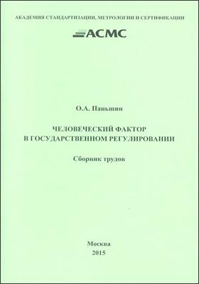 Человеческий фактор в государственном регулировании: сборник трудов