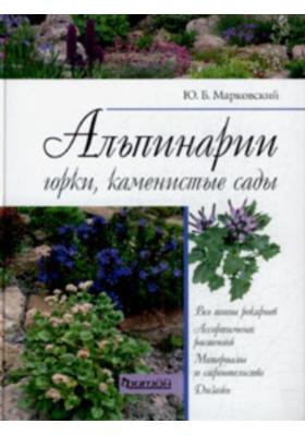 Альпинарии, горки, каменистые сады