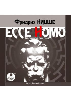 Ессе Homo. Как становятся сами собою