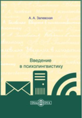 Введение в психолингвистику: учебник