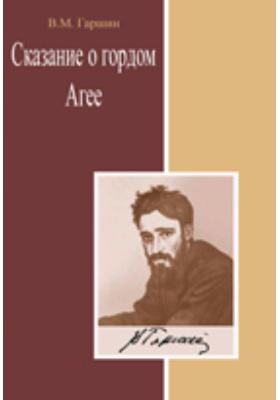 Сказание о гордом Аггее. Сборник