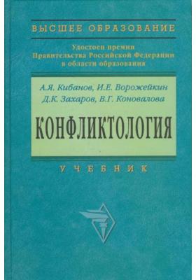 Конфликтология : Учебник. 2-е издание, переработанное и дополненное
