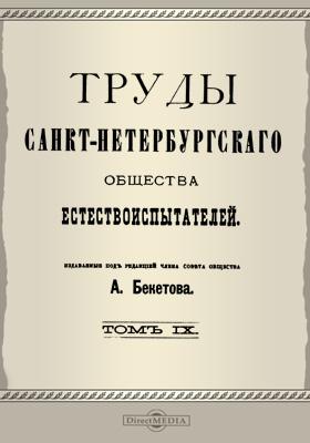 Труды Санкт-Петербургского Общества естествоиспытателей. Том 9