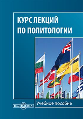 Курс лекций по политологии: учебное пособие