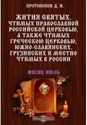 Жития святых, чтимых православной российской церковью, а также чтимых греческой церковью, южно-славянских, грузинских и местно чтимых в России. Месяц июль