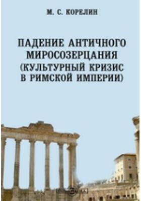 Падение античного миросозерцания. (Культурный кризис в Римской империи)