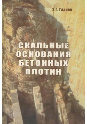 Скальные основания бетонных плотин : Монография
