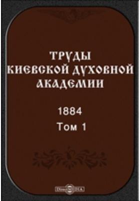 Труды Киевской духовной академии. 1884. Т. 1