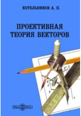 Проективная теория векторов