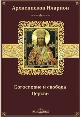 Богословие и свобода Церкви: духовно-просветительское издание