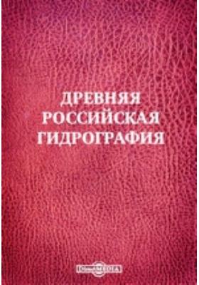 Древняя российская гидрография: монография