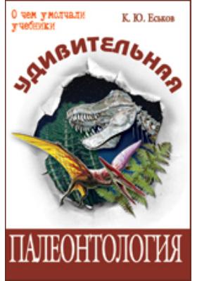 Удивительная палеонтология: история Земли и жизни на ней