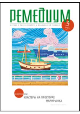 Ремедиум : журнал о рынке лекарств и медицинской техники. 2012. № 3 (181)