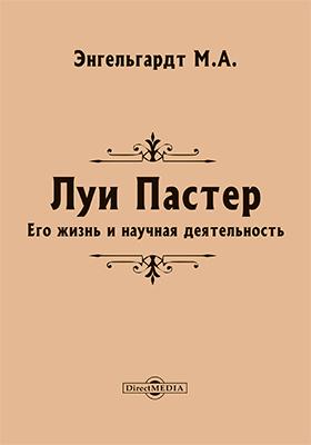 Л. Пастер. Его жизнь и научная деятельность: библиографический очерк