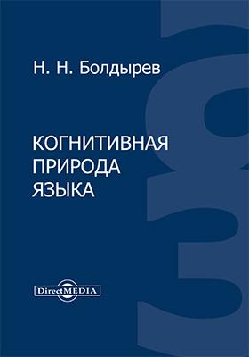 Когнитивная природа языка: сборник статей