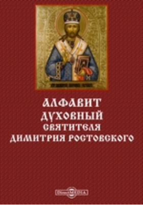 Алфавит духовный святителя Димитрия Ростовского