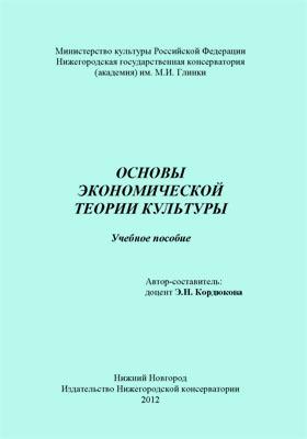 Основы экономической теории культуры: учебное пособие