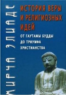 История веры и религиозных идей: от Гаутамы Будды до триумфа христианства
