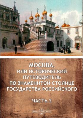 Москва,илиИсторическийпутеводительпо знаменитой столице Государства Российского, Ч. 2