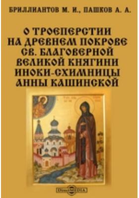 О троеперстии на древнем покрове св. благоверной великой княгини иноки-схимницы Анны Кашинской[br]: публицистика