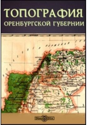Топография Оренбургской губернии