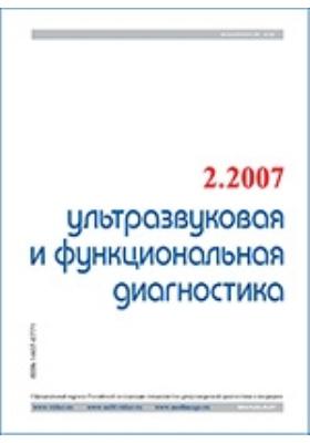 Ультразвуковая и функциональная диагностика: журнал. 2007. № 2