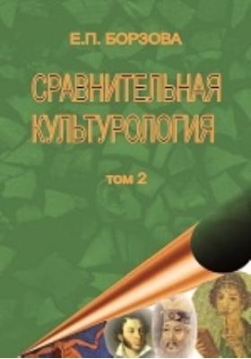 Сравнительная культурология: учебное пособие. Том 2