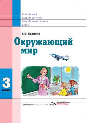 Окружающий мир: учебник для 3 класса специальных (коррекционных) образовательных учреждений VIII вида