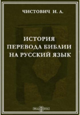 История перевода Библии на русский язык: монография