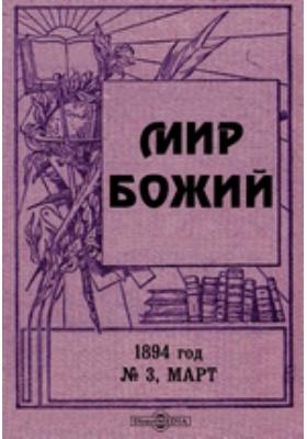Мир Божий год: журнал. 1894. № 3, Март