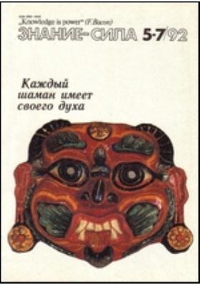 Знание-сила. 1992. № 5-7