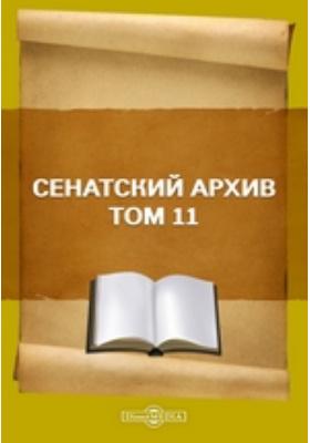 Сенатский архив. Т. 11