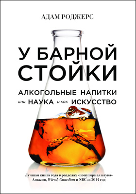 У барной стойки : алкогольные напитки как наука и как искусство