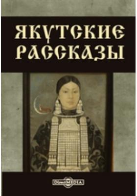 Якутские рассказы