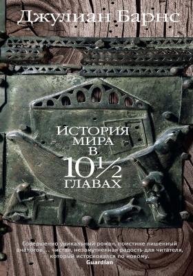 История мира в 10 главах: роман
