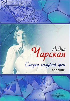 Сказки голубой феи: сборник