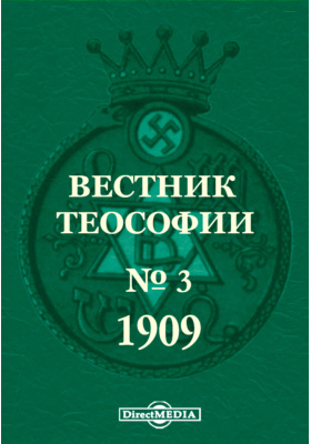 Вестник Теософии: журнал. 1909. № 3